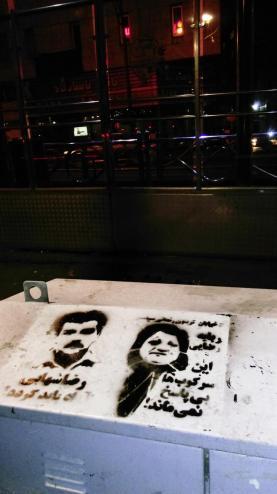 ربابه رضایی + رضا شهابی + گرافیتی + خیابان تریبون زندانی سیاسی