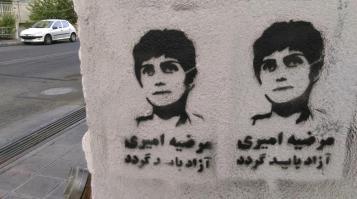 گرافیتی مرضیه امیری