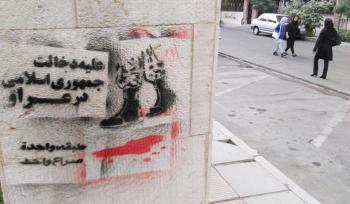 گرافیتی همبستگی با معترضان عراق 6